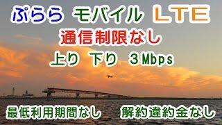 getlinkyoutube.com-【格安SIM】通信容量制限が無い「ぷららモバイルLTE」は使えます!【NTT】