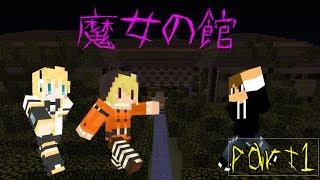 getlinkyoutube.com-【Minecraft】魔女の館から力を合わせて脱出! part1