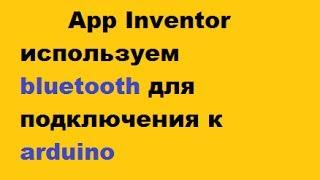 App inventor rus. используем bluetooth