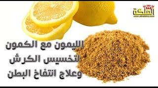 getlinkyoutube.com-الليمون والكمون لتخسيس الكرش وعلاج انتفاخ البطن