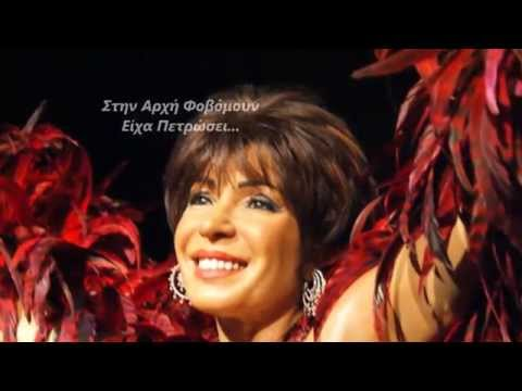 Shirley Bassey*I Will*Survive*[Ελλ.Υποτ.]