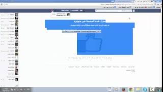 getlinkyoutube.com-كيف ضرب اي حساب فيس بوك حقيقي ومضمون