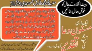 getlinkyoutube.com-Bait Ul Khala Ki Dua - Hakeem Tariq Mehmood Ubqari
