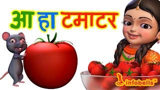 getlinkyoutube.com-आ हा टमाटर । Hindi Rhymes for Children | Tomato Song | Infobells
