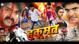 getlinkyoutube.com-हुकूमत - Hukumat || Super Hit Bhojpuri Full Movie || Pawan Singh, Kajal | Bhojpuri Film