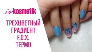getlinkyoutube.com-Трехцветный градиент с термо гель-лаками F.O.X.