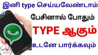 Google voice typing tamil   இனி type செய்யவேண்டாம் பேசினால் போதும்TYPE ஆகும்      Tamil Abbasi