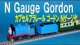 getlinkyoutube.com-Thomas & friends N gauge (Wind up Gordon) カプセルプラレールきかんしゃトーマス ゴードン Nゲージ化
