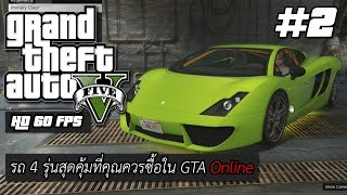 getlinkyoutube.com-TGC | GTA Online Spacial#2 :: รถ 4 รุ่นสุดคุ้มที่คุณต้องซื้อใน GTA Online