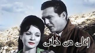 getlinkyoutube.com-Aghla Men Hayaty Movie |  فيلم أغلى من حياتى