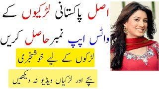 How To Find Pakistani Girls Whatsapp Numbers - Best App For Friendships With Girls-How To Tech Bros