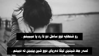 getlinkyoutube.com-Morteza Pashaei - 3 Shanbe Sard - New Music 2016 - ب زاراڤێ بادينى