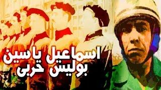 getlinkyoutube.com-اسماعيل ياسين بوليس حربي - Ismail Yassin Police Harbi