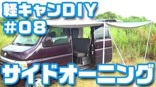getlinkyoutube.com-【軽キャンDIY】#08「サイドオーニング」