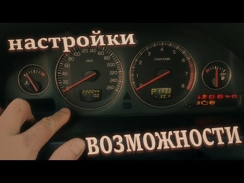 Вольво S60, S80. Сервисный интервал, компьютер, магнитола.