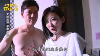 【甘味人生】文昌茜茜摩鐵激吻篇