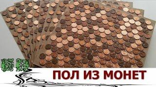 getlinkyoutube.com-Как сделать пол из монет