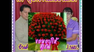 getlinkyoutube.com-รักฉันนั้น เพื่อเธอ...