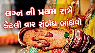 Shuhagraat | સુહાગરાત | First Night | Part 2 | Dr Paras Shah