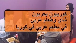 كورييون يجربون شاي وطعام عربي في مطعم عربي في كوريا