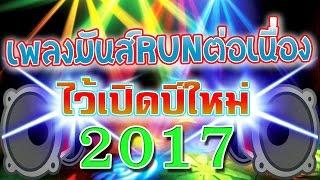 getlinkyoutube.com-เพลงมันส์ RUN ต่อเนื่อง สำหรับเปิดปีใหม่ 2017 [เบสหนักมาก]