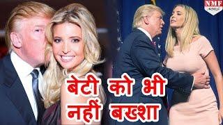 Donald Trump ने अपनी daughter Ivanka Trump के बारे में भी की अभद्र टिप्पणी