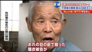 getlinkyoutube.com-【尼崎事件】高松市親族インタビュー 地元ニュース