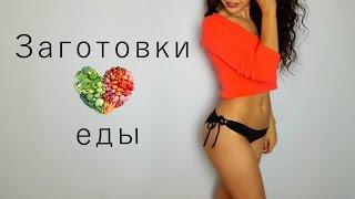Заготовки ПОЛЕЗНОЙ еды для здоровья и стройной фигуры