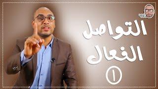 getlinkyoutube.com-المهارة الاولى :التواصل الفعال (الجزء الاول) - المدرب احمد حامد