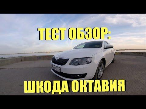 ТЕСТ И ОБЗОР : ШКОДА ОКТАВИЯ 2016 Г.В./SKODA OCTAVIA