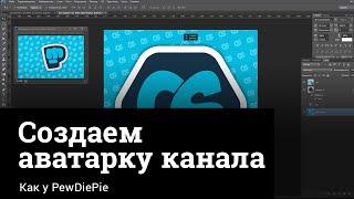 getlinkyoutube.com-Как сделать аватар для канала youtube в стиле PewDiePie | Уроки фотошоп | Adobe Photoshop