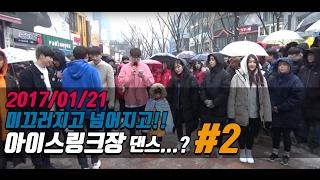 getlinkyoutube.com-춤추는곰돌【#2)2017/01/21 홍대 미끄러지고 넘어지고!! 아이스링크장 댄스...?】