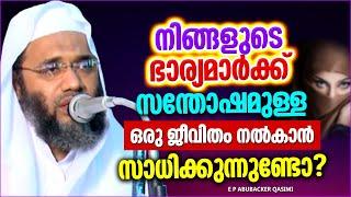 ഭാര്യയുടെ സന്തോഷം... Islamic Speech In Malayalam E P Abubacker Musliyar New 2015