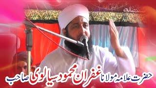Allama Ghufran Mehmood Sialvi about Ghazi Mumtaz Hussain Qadri (Most Amazing Speech)