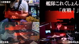 getlinkyoutube.com-【艦これ】我、夜戦に突入す!【Band cover】