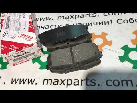 04466az108 Оригинал керамические задние колодки Toyota Sequoia Tundra Cruiser 200 Lexus LX 570