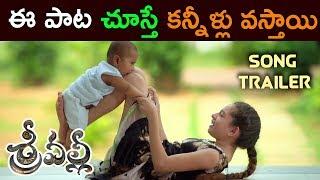 ఈ పాట చూస్తే కన్నీళ్లు వస్తాయి    Srivalli Song Trailer 2017    Latest Telugu Movie 2017