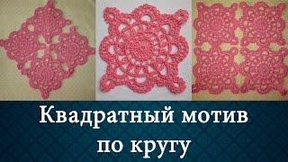 getlinkyoutube.com-Квадратный мотив по кругу крючком