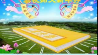 getlinkyoutube.com-Falun Gong: Bài hát _Tạ Ân Sư_ Lời Hoa,Việt 15_9_12