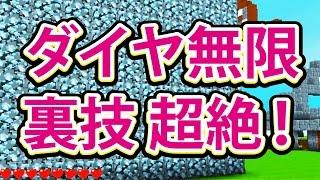 【キューブクリエイター3D】 3DS 裏技 ダイヤモンド 無限入手