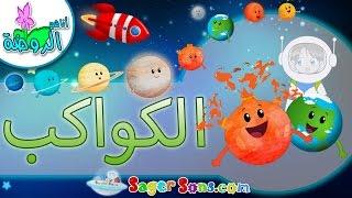 getlinkyoutube.com-اناشيد الروضة - تعليم الاطفال - نشيد كواكب المجموعة الشمسية - بدون موسيقى - بدون ايقاع