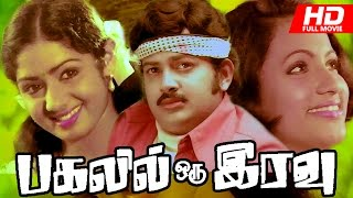 getlinkyoutube.com-Tamil Full Movie | Pagalil Oru Iravu [ பகலில் ஒரு இரவு ] | Ft. Vijayaklumar, Sridevi, Seema
