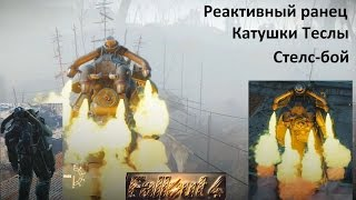 getlinkyoutube.com-Fallout 4 Реактивный ранец и другие модификации Силовой брони.