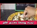அரிசி அப்பளம் செய்வது எப்படி? | Arisi Appalam - Tamil Samaiyal