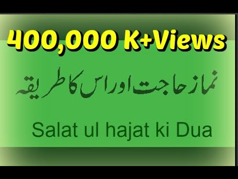 SALAT UL HAJAT(Solving all problems)KA TARIQA IN(MOHAMMED PBUH) WAY WITH ENGLISH SUBTITLES