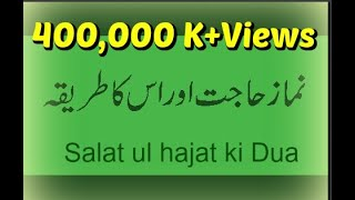 getlinkyoutube.com-SALAT UL HAJAT(Solving all problems)KA TARIQA IN(MOHAMMED PBUH) WAY WITH ENGLISH SUBTITLES