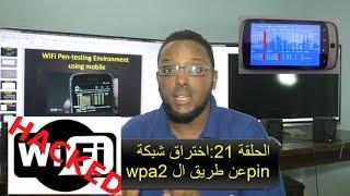 getlinkyoutube.com-الحلقة 21 - ج1 :  اختراق الشبكات اللاسلكية wpa2 بإستخدام الاندرويد (wps - reaver)