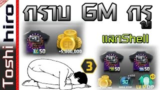 getlinkyoutube.com-แลกเชล์ รับ EC,06U,10WC ลุ้น +6 - FO3 by Toshihiro