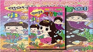 getlinkyoutube.com-안녕자두야 색칠공부 시현동영상-인어공주편(Hello Jadoo coloring book vision video-The Little Mermaid )
