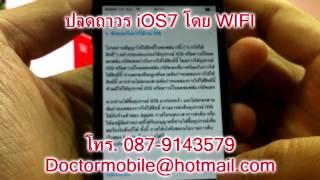getlinkyoutube.com-ปลดล็อค iOS7 8 ด้วย WiFi เครื่องนอก iPhone 4 iPhone 4s iPhone5 5s 6 Model LL USA UK